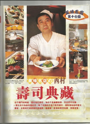 Mr Nishimura 1988 P1