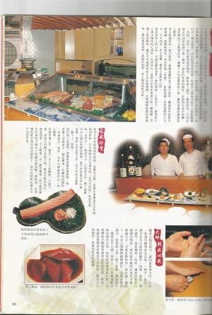 Mr Nishimura 1988 P2