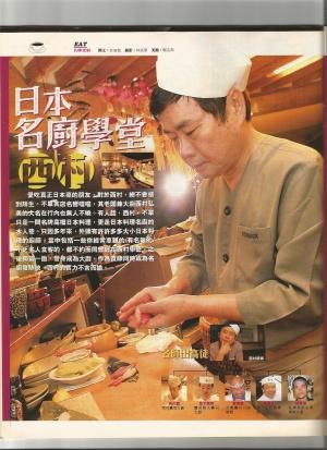 Mr Nishimura 2003 P1