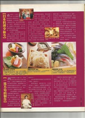 Mr Nishimura 2003 P2